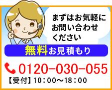 お電話でのお問い合わせ 047-456-8611